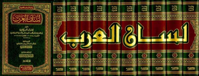 kamus-arab